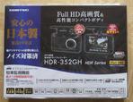 HDR-352GHパッケージ