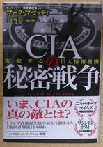 CIA秘密戦争