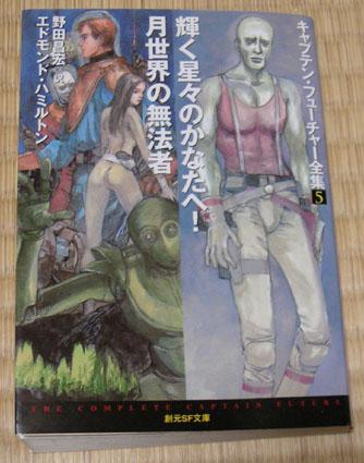 KitasanchiきたさんちSince 1998.3.29キャプテンフューチャー第五集 (2008年4月28日)